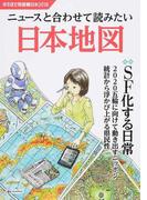 なるほど知図帳日本 2018 ニュースと合わせて読みたい日本地図