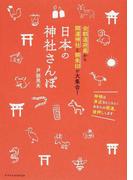 日本の神社さんぽ 全都道府県から開運神社と御朱印が大集合!