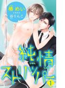【全1-3セット】小説花丸 純情ストリッパー(小説花丸)