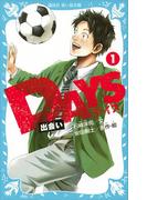 【全1-2セット】DAYS(講談社青い鳥文庫 )