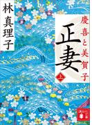 【全1-2セット】正妻 慶喜と美賀子(講談社文庫)