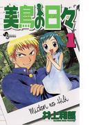 【1-5セット】美鳥の日々(少年サンデーコミックス)