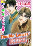 【全1-2セット】Double Lovers'KISS(BL宣言)