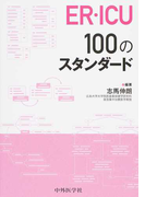 ER・ICU 100のスタンダード