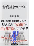 忖度社会ニッポン (角川新書)(角川新書)