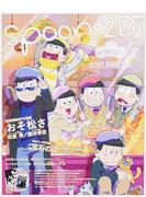 spoon.2Di vol.31