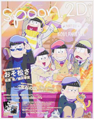 spoon.2Di vol.31 (KADOKAWA MOOK)