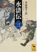 水滸伝 3 (講談社学術文庫)(講談社学術文庫)
