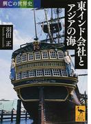 東インド会社とアジアの海 (講談社学術文庫 興亡の世界史)