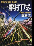 一網打尽 (文春文庫 警視庁公安部・青山望)(文春文庫)