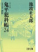 鬼平犯科帳 決定版(二十四) 特別長篇 誘拐 (文春文庫)(文春文庫)