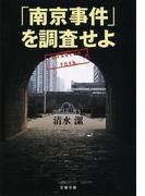 「南京事件」を調査せよ mission 70th (文春文庫)