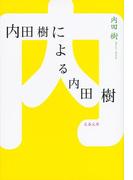 内田樹による内田樹 (文春文庫)(文春文庫)