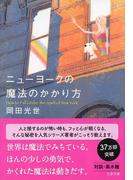 ニューヨークの魔法のかかり方 (文春文庫)(文春文庫)