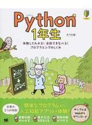 Python1年生 体験してわかる!会話でまなべる!プログラミングのしくみ
