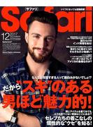Safari(サファリ) 2017年 12月号 [雑誌]