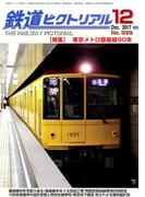 鉄道ピクトリアル 2017年 12月号 [雑誌]