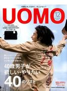 uomo (ウオモ) 2017年 12月号 [雑誌]