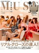 otona MUSE (オトナミューズ) 2017年 12月号 [雑誌]