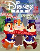 Disney FAN (ディズニーファン) 2017年 12月号 [雑誌]