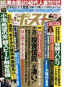 週刊ポスト 2017年 11/3号 [雑誌]