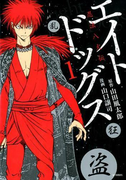 エイトドッグス(SP COMICS) 2巻セット(SPコミックス)