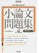 大学入試小論文問題集 4巻セット