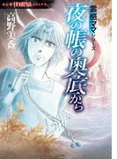 霊感ママシリーズ 夜の帳の奥底から(HONKOWAコミックス)