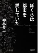 ぼくらは都市を愛していた(朝日文庫)
