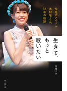 生きて、もっと歌いたい 片足のアイドル・木村唯さん、18年の軌跡