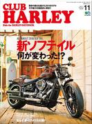 CLUB HARLEY 2017年11月号 Vol.208