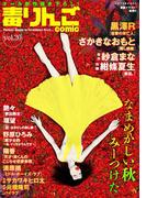 毒りんごcomic : 20(アクションコミックス)