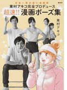 日本一筆が速い漫画家東村アキコ完全プロデュース 超速!!漫画ポーズ集