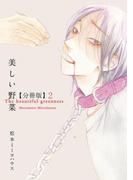 【期間限定無料】美しい野菜 分冊版(2)(onBLUE comics)