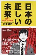 日本の正しい未来 世界一豊かになる条件 (講談社+α新書)(講談社+α新書)