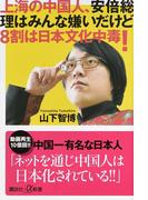 上海の中国人、安倍総理はみんな嫌いだけど8割は日本文化中毒! (講談社+α新書)(講談社+α新書)