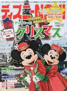 ディズニーNAVI'17クリスマスspecial ディズニーのクリスマス