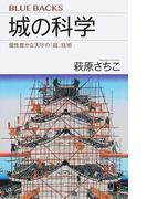 城の科学 個性豊かな天守の「超」技術
