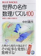 世界の名作数理パズル100 推理力・直観力を鍛える (ブルーバックス)(ブルー・バックス)