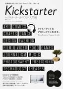 キックスターターガイドブック 世界最大のクラウドファンディングプラットフォーム 入門編