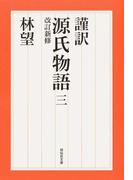 謹訳源氏物語 改訂新修 3 (祥伝社文庫)(祥伝社文庫)