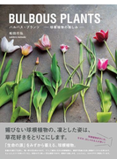 バルバス・プランツ 球根植物の愉しみ