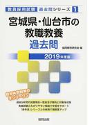 宮城県・仙台市の教職教養過去問 2019年度版