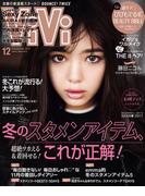 ViVi 2017年 12月号(ViVi)