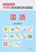 平成29年改訂中学校教育課程実践講座 国語