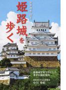 姫路城を歩く 世界遺産・国宝