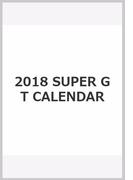 2018 SUPER GT CALENDA (auto sport)