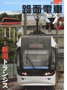 路面電車EX vol.10(2017) 特集・新潟トランシス