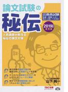 論文試験の秘伝 公務員試験 2019年度採用版