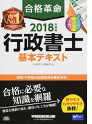 合格革命行政書士基本テキスト 2018年度版